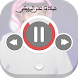 شيلات علي البريكي by Plintas Audio