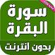 سورة البقره كامله (بدون نت) by Mahmoud Kamal