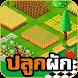 เกมปลูกผัก by mawika
