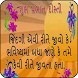 Gujarati Good Morning Images by OceanInfoHub