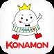 konamon by GMO Digitallab, Inc.