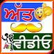 Punjabi Videos - Photos Status by Punjabi Videos And Photos