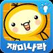 재미나라-포밍뿌 사회 창의놀이 by (주)한솔교육