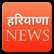 Haryana News in Hindi by App Jinnee