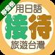 檸檬樹-用日語接待旅遊台灣