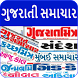 Gujarati News All Newspapers by YellowCup