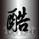 騎士酷世界 by 91APP, Inc. (13)