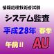 システム監査技術者試験 午前Ⅱ 問題集 by tokotoko359