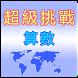 算數 超級挑戰系列 ~ Calculate by LionjpWorld