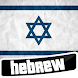 Learn Hebrew Language by Learn For Free