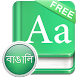 English to Bengali Dictionary by droidworldsol