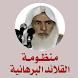 محمد العثيمين شرح نظم القلائد البرهانية by Eslll Apps