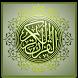 Al Qur'an Juz Amma Mp3 Murotal by Ely's Studio