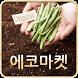 에코마켓 by Busang Inc