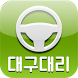 대구 대리운전 by 큐텍