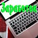 Примеры онлайн заработка by romchen