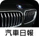 BMW News by E-AutoNet Publication Taiwan