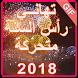 تهاني رأس سنة 2018 متحركة by KMdevteam