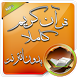 قرآن كريم كاملا صوت بدون نت by قرآن كاملا بدون انترنت