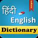 Hindi ✪ English Dictionary !! by Van Solutions