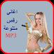 اغاني رقص متنوعة mp3
