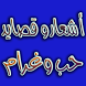 اشعار وقصائد حب وغرام بدون نت by ARABICAPPS