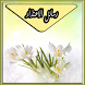 صور اعتذار رسائل انا اسف by Arabic SMS and Arabic Pictuers and wallapers