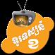 Khmer Real TV HD Free by Sopheak Develop App Co., Ltd