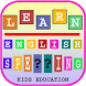 Learn English Spellings - Kids by Kids Strawberry Apps