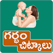 Pregnancy Tips Telugu Health Tips by Telugu Apps World