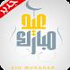 تكبيرات العيد بدون نت by App 2017