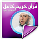 قرآن كريم بصوت ياسين الجزائري by Devkh ALQuRan
