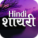 All in One Hindi Shayari by WebApps World
