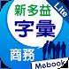 新多益核心字彙:商務實戰篇 Lite by Soyong Corp.