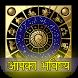Aapka Bhavishya by UI Apps
