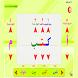 الصف الأول تركيب كلمات من حروف by bahrain-academy