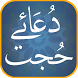Dua e Hujjat with Urdu,English Translations by FconeSolutions