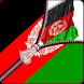 Afghanistan Zipper ScreenLock by FreeLockApps