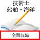 技術士試験 船舶・海洋部門 by 資格 合格