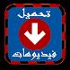 تحميل الفيديوهات مجانا - Prank by Youssef Dream