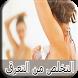 التخلص من التعرق by Youness.apps