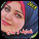 زواج مطلقات مصر- السعودية 2018 by tohamidv