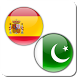 Urdu Spanish Translator by Gagak Hitam Studio