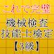 機械検査技能士3級 試験対策無料アプリ~過去問題×練習問題~ by cocorojapan