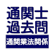通関士試験の対策に! 通関士試験 過去問 通関業法関連 by awesomelife