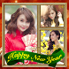 New Year Photo Frame 2016 by PomCoongLa