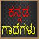 ಕನ್ನಡ ಗಾದೆಗಳು (Kannada Gaadhegalu) by Androapps2015