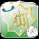 Allah Live Widget by The World of Digital Clocks