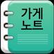 가게노트-노래연습장 포스 장부 세무 노무 by (주)굿바이노트