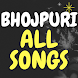Bhojpuri All Songs by GOT